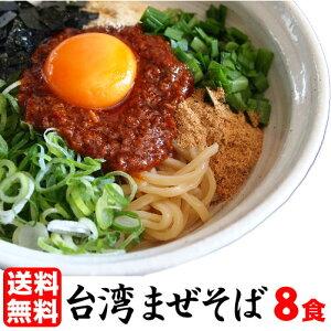 【宅配便】【送料無料】ガツンとした刺激とコク深い旨味がクセになる!≪台湾まぜそば8食セット≫