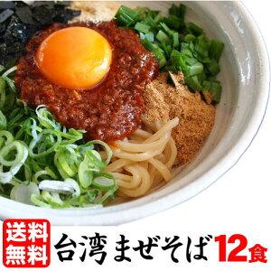 【宅配便】【送料無料】ガツンとした刺激とコク深い旨味がクセになる!≪台湾まぜそば12食セット≫
