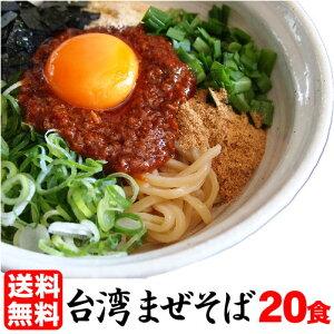 【宅配便】【送料無料】ガツンとした刺激とコク深い旨味がクセになる!≪台湾まぜそば20食セット≫
