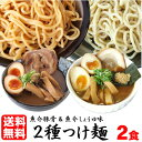 【送料無料(メール便)】お試し つけ麺 セット 超極太麺で喰らう!2種類のスープ付き≪濃厚魚介豚骨・醤油つけ麺2食…