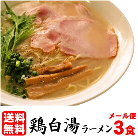 【送料無料(メール便)】お試し ラーメン セット 鶏の旨味が凝縮された味!≪鶏白湯ラーメン3食セット≫
