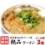 【感謝セール】島田屋麺2食+中細ちぢれ麺付きセット10P27July09