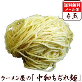 【メール便】【送料無料】【麺のみ】≪中細ちぢれ麺4玉セット≫※スープは付いていません。