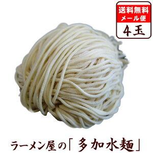 【メール便】【送料無料】【麺のみ】≪多加水麺4玉セット≫※スープは付いていません。