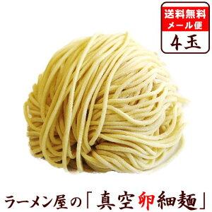 【メール便】【送料無料】【麺のみ】≪真空卵細生中華麺4玉セット≫※スープは付いていません。