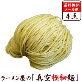 【メール便】【送料無料】【麺のみ】≪真空極細生中華麺4玉セット≫※スープは付いていません。