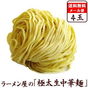 【メール便】【送料無料】【麺のみ】≪極太生中華麺4玉セット≫※スープは付いていません。