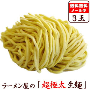 【メール便】【送料無料】【麺のみ】≪超極太生中華麺3玉セット≫※スープは付いていません。