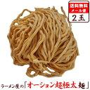 【ネコポス・ゆうパケット】【送料無料】【ポストへ投函】ゴワゴワとした食感と小麦の風味が最高!パン用強力粉使用の…