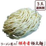 つけ麺の替え玉にオススメ!あの有名小麦粉「傾奇者」100%使用の極太ちぢれ麺お得な3玉セット