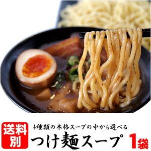 【送料別】【単品】【濃縮スープ】≪業務用本格つけ麺スープ≫1袋(スープのみ)つけ麺 スープ 小袋 ラーメン 小袋スープ