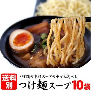 【送料別】【濃縮スープ】●10袋パック【お徳用】≪業務用本格つけ麺スープ10袋≫(スープのみ) つけ麺 スープ 小袋 ラーメン 小袋スープ