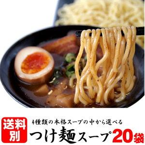 【送料別】【濃縮スープ】●20袋パック【お徳用】≪業務用本格つけ麺スープ20袋≫(スープのみ) つけ麺 スープ 小袋 ラーメン 小袋スープ