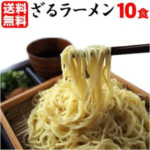 【送料無料】飽きない美味しさ!ツルッと完食♪≪ざるラーメン10食セット≫