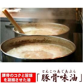 【送料別】【旨味倍増トッピング】豚骨をじっくり煮込んでコク・旨味のみを取り出した濃縮エキス!≪豚骨味油1袋≫