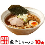 激うま確定!?麺も美味くてスープはコク深!煮干しらーめん10食セット