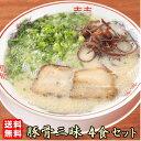 【メール便】【送料無料】九州まで行かなくとも本場の味が楽しめる!ご当地まるごと博多・熊本・久留米・大分豚骨の食…