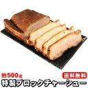 【送料無料(クール便)】ラーメン店も実際に使用する本格派!特製醤油で煮込んだ≪特製チャーシューブロック(約500g…