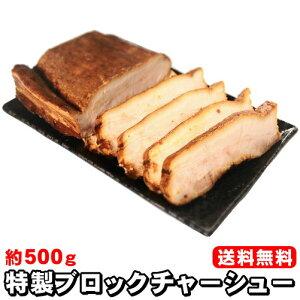【送料無料(クール便)】ラーメン店も実際に使用する本格派!特製醤油で煮込んだ≪特製チャーシューブロック(約500g)≫煮豚 焼豚 チャーシュー 送料無料
