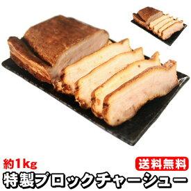 【送料無料(クール便)】【お徳用】ラーメン店も実際に使用する本格派!特製醤油で煮込んだ≪特製チャーシューブロック(約1kg)≫煮豚 焼豚 チャーシュー 送料無料