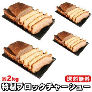 【送料無料(クール便)】【お徳用】ラーメン店も実際に使用する本格派!特製醤油で煮込んだ≪特製チャーシューブロック(約2kg)≫煮豚 焼豚 チャーシュー 送料無料