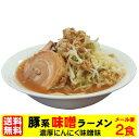 【送料無料(メール便)】まずはお試し!濃厚にんにく味噌味!≪豚系・味噌ラーメン2食セット≫ 二郎系インスパイア