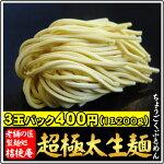 【お得な替え玉】超極太麺3玉パック