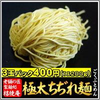 【お得な替え玉】極太ちぢれ麺3玉パック