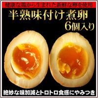 じっくり味付された煮卵!中は絶妙な半熟加減♪とろ旨味付け煮卵(10個入り)