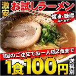 【お試しワンコイン】【お一人様2食まで】お試し100円ラーメン1食