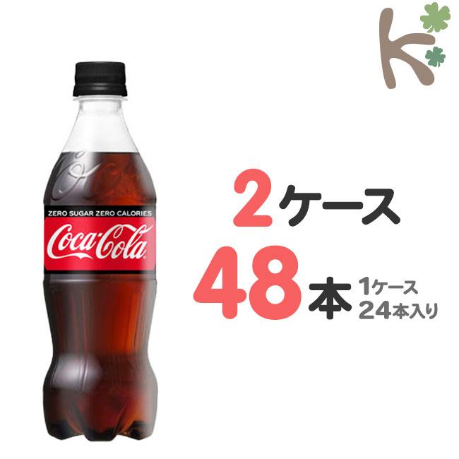 【kilakila*キラキラ】【送料無料】【2ケースセット】コカ・コーラゼロ500mlPET (1ケース 24本入り×2) 48本 炭酸飲料 ゼロ Coca-Cola Zero ジュース ペットボトル 525 555 515 ml g 箱 通販 【コカコーラ】