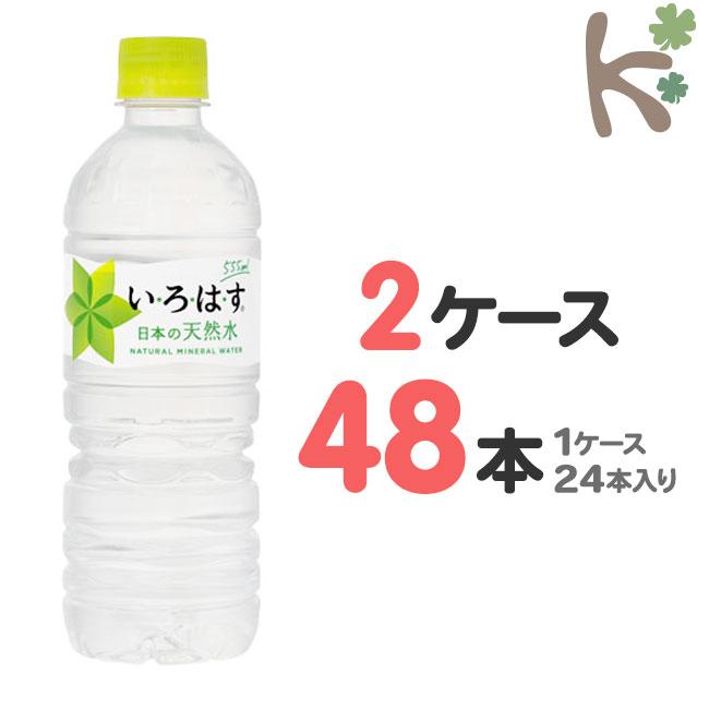 【kilakila*キラキラ】【送料無料】【2ケースセット】い・ろ・は・す555mlPET (1ケース 24本入り×2) 48本 いろはす ミネラルウォーター 天然水 水 ペットボトル いろはす 555 555ml 500 525 515 ml g 箱 通販 【コカコーラ】