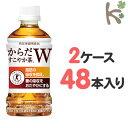 【kilakila*キラキラ】【送料無料】【2ケースセット】からだすこやか茶W350ml PET (1ケース 24本入り×2) 48本 からだすこやか茶w からだすこやか 280 340 ml g 健