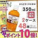 【kilakila*キラキラ】【2ケースセット】からだすこやか茶W350ml PET (1ケース 24本入り×2) 48本 からだすこやか茶w からだすこやか 280 340 ml g 健康飲料 ペッ