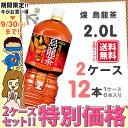 【kilakila*キラキラ】【送料無料】【2ケースセット】煌 烏龍茶 ペコらくボトル 2LPET (1ケース 6本入り×2) 12本 ファン ウーロン茶 お茶 ペットボトル 2l 2.0l 2.0L