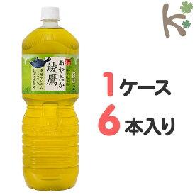 【kilakila*キラキラ】【送料無料】綾鷹  ペコらくボトル 2LPET (1ケース 6本入り) お茶 ペットボトル 2l 2.0l 2.0L 2リットル あやたか 日本茶 緑茶 箱 通販 【コカコーラ】