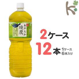 【kilakila*キラキラ】【送料無料】【2ケースセット】綾鷹  ペコらくボトル 2LPET (1ケース 6本入り×2) 12本 お茶 ペットボトル 2l 2.0l 2.0L 2リットル あやたか 日本茶 緑茶 箱 通販 【コカコーラ】