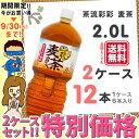 【kilakila*キラキラ】【送料無料】【2ケースセット】茶流彩彩 麦茶 ペコらくボトル 2LPET(1ケース 6本入り×2) 12本 …