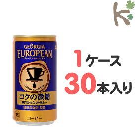 【kilakila*キラキラ】【送料無料】ジョージアヨーロピアン コクの微糖 185g缶 (1ケース 30本入り) 缶コーヒー 加糖 微糖 無糖 コーヒー 185 180 180g 缶 ボトル缶 箱 通販 【コカコーラ】
