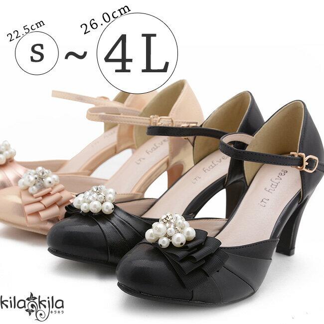 【kilakila*キラキラ】パンプス 結婚式 ストラップ 黒 ブラック 大きいサイズ リボン ビジュー 歩きやすい 疲れにくい 脱げにくい 美脚 エナメル ハイヒール ラウンドトゥ レディース靴