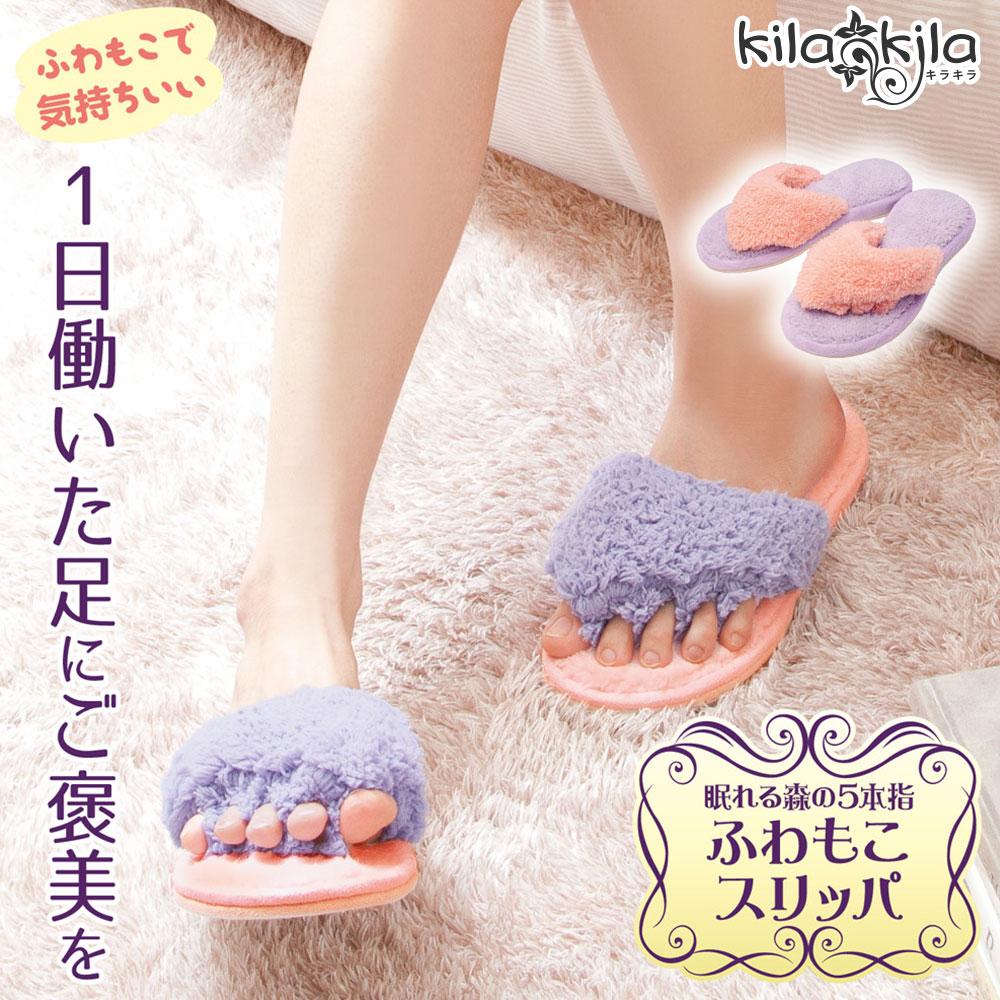 【kilakila*キラキラ】5本指スリッパ ルームシューズ 足指 広げる ふわもこ ふわふわ もこもこ 気持ちいい ピンク パープル かわいい 外反母趾対策