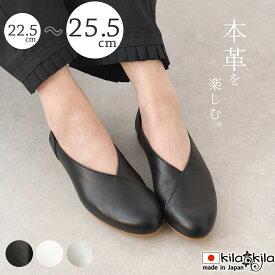 パンプス 本革 牛革 痛くない ローヒール 小さいサイズ 大きいサイズ 日本製 国産 ぺたんこ 黒 ブラック 白 ホワイト シルバー 通勤 仕事 立ち仕事 フォーマル オフィス フラットシューズ レディース靴
