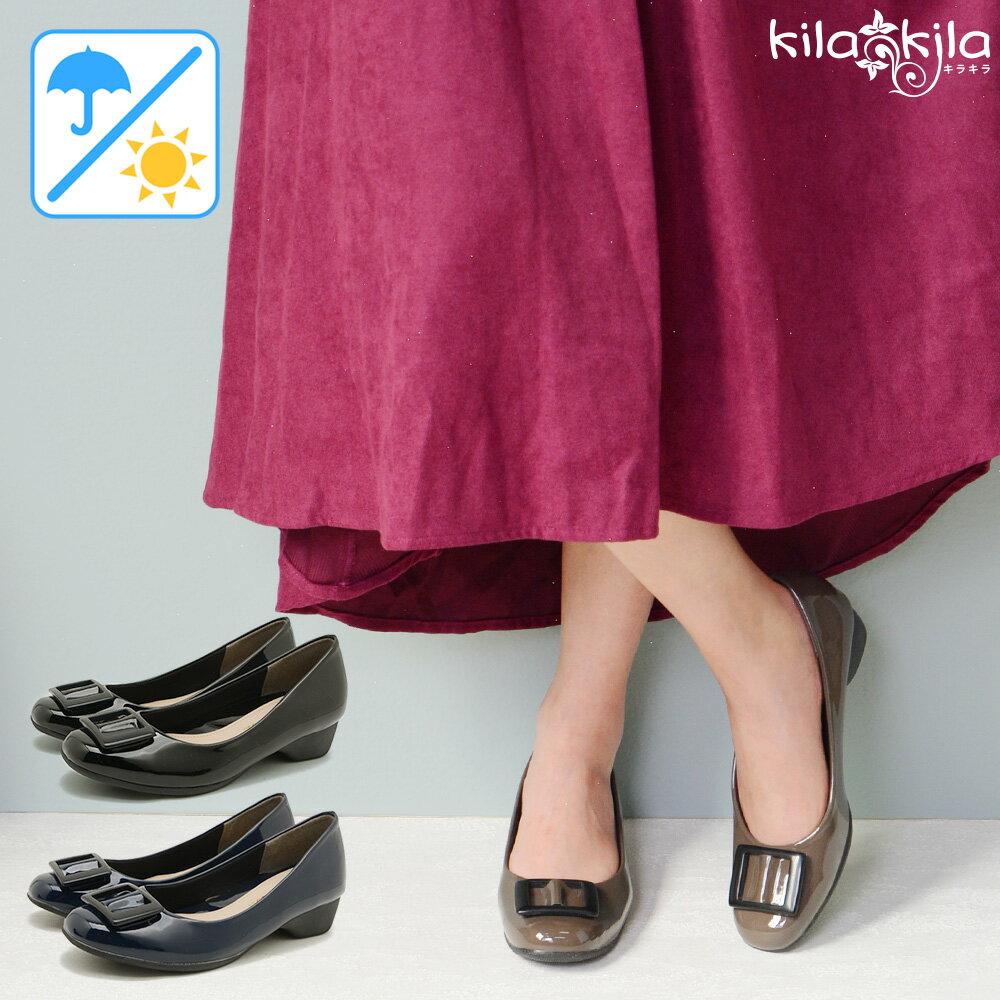 【kilakila*キラキラ】レインパンプス レインシューズ 防水 レディース パンプス ローヒール 痛くない ぺたんこ 歩きやすい 疲れない 雨 通勤 通学 フォーマル ビジネス 雨靴 黒 ブラック おしゃれ かわいい レディース 靴
