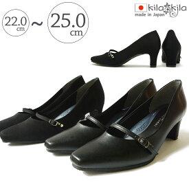 【小さいサイズ・大きいサイズ対応22.0cm〜25.0cm】日本製●パンプス フォーマル 結婚式 就活 通勤 リクルート オフィス 黒 ブラック ブラックフォーマル ストラップ 冠婚葬祭 レディース靴