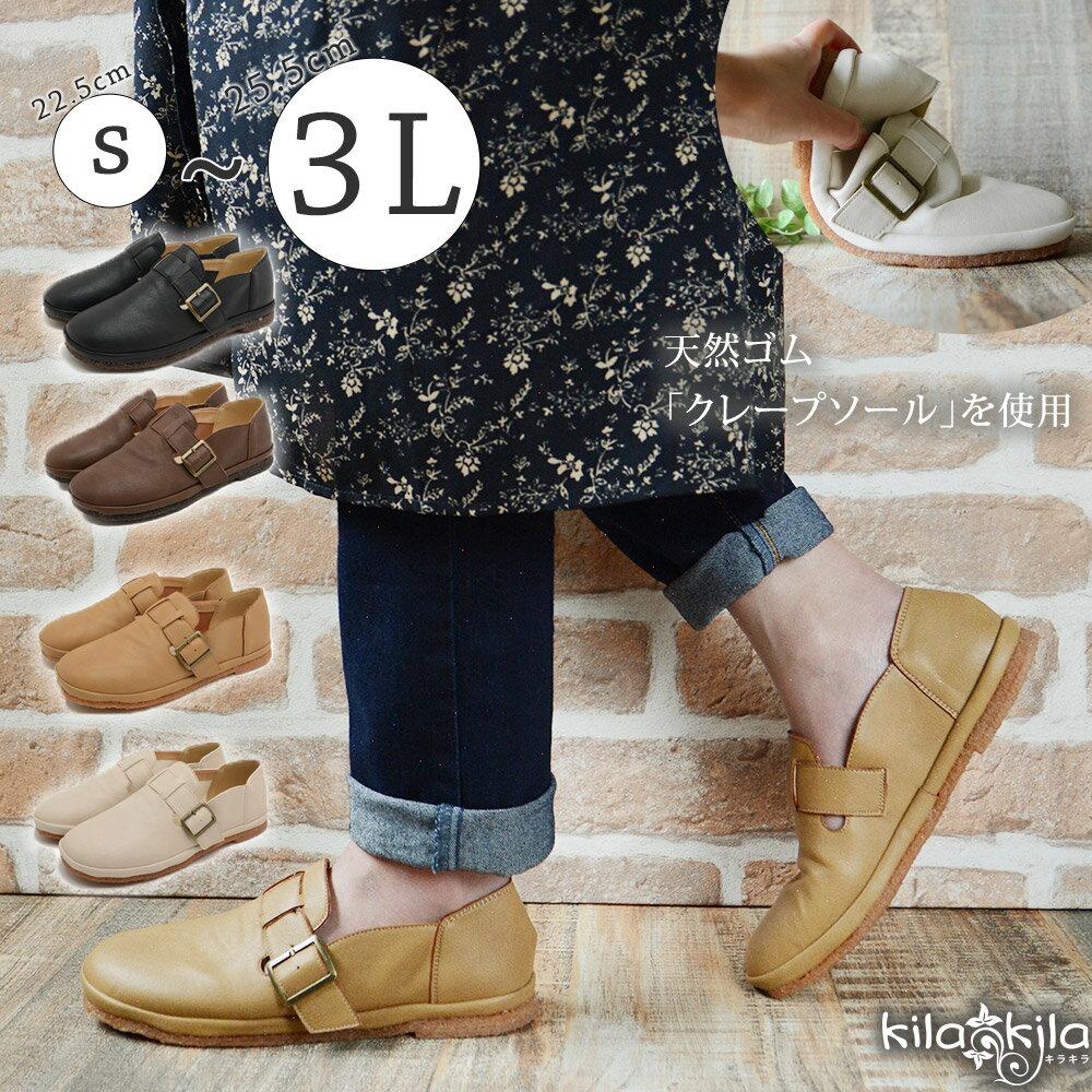 【kilakila*キラキラ】フラットシューズ スリッポン レディース フェイクレザー 黒 ホワイト ローヒール ぺたんこ 痛くない 歩きやすい 疲れない 日本製 カジュアル シューズ 大きいサイズ パンプス 靴 おしゃれ かわいい レディース靴