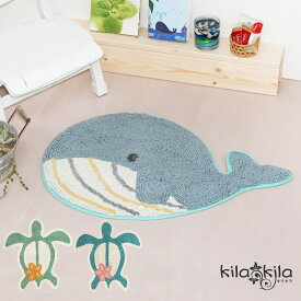 【kilakila*キラキラ】 マット 玄関マット クジラ カメ ジンベエザメ ラウンドマット 洗える かわいい 雑貨 おしゃれ 動物 海