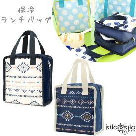 【kilakila*キラキラ】 ランチバッグ 保冷 かわいい おしゃれ スマイル お弁当 保冷バッグ バッグ ランチ ピクニック トート クーラーバッグ かわいい
