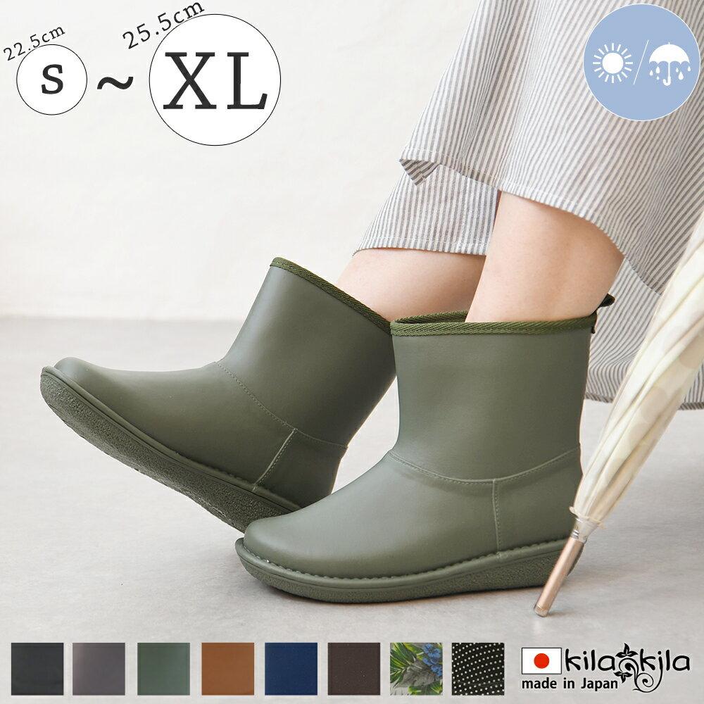 【kilakila*キラキラ】レインシューズ レディース レインブーツ 防水 日本製 ラバーブーツ 長靴 ショートブーツ 歩きやすい 疲れにくい カジュアル ナチュラル 黒 ブラック おしゃれ かわいい レディース靴