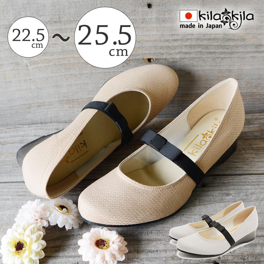 【kilakila*キラキラ】パンプス 痛くない 黒 ブラック ウエッジソール 大きいサイズ 小さいサイズ 日本製 脱げない ネイビー 走れる ヒール 通勤 甲ストラップ 疲れない リボン 歩きやすい 疲れにくい ベージュ レディース靴
