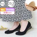 パンプス 外反母趾 靴 おしゃれ 幅広 痛くない ウェッジソール 大きいサイズ 脱げない 日本製 歩きやすい 疲れない 通勤 通学 立ち仕事 ブラック 黒 レディース靴